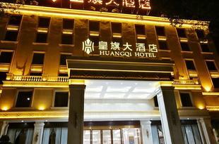 萬寧皇旗大酒店Huangqi Hotel