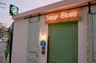 首爾藍調旅館