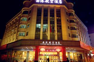 銀川西港航空酒店(原民航大廈酒店)Western Airport Aviation Hotel