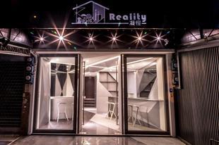 凝徑設計旅店Reality Design Inn