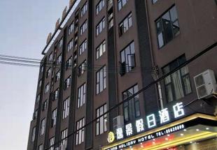 佛山逸景假日酒店Yijing Holiday Hotel