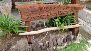 邦咯島民宿SPKPangkor Guesthouse SPK