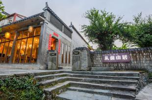 從前中國·婺源從前山居Congqian Shanju Hotel