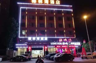 萬寧椰林灣酒店(原萬寧鍾唐快樂酒店)Yelinwan Hotel