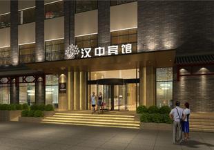 漢中賓館 Hanzhong Hotel