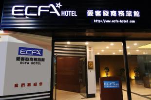 台南愛客發商旅台南館ECFA Hotel Tainan