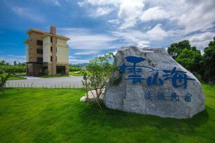 雲山海渡假民宿