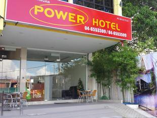 力量飯店Power Hotel