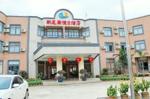 萬寧新惠康假日酒店The New Huikang Hotel