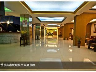 悅景商務旅館Yue Jing Commercial Hotel