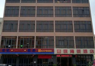 萬寧山悦海景酒店
