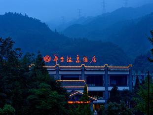 峨眉山七裏坪華生温泉酒店Huasheng Spa Hotel