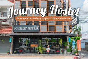 素叻旅程旅館