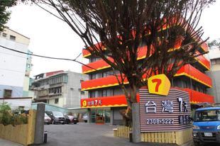 台灣七天旅店Taiwan 7 Days Boutique Hotel
