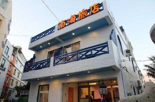 屏東墾丁南海旅店Na Hai Hostel