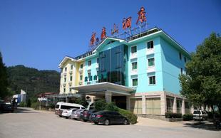 武夷山酒店Wuyishan Hotel