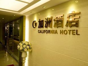 加州旅館California Hotel