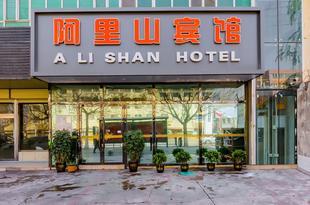 喀什阿里山賓館Alishan Hotel