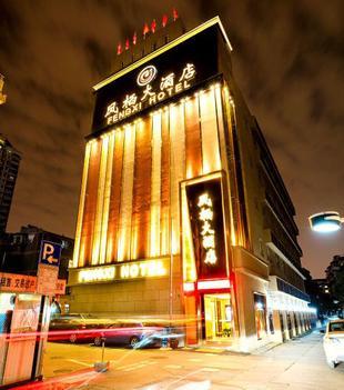杭州鳳棲大酒店Fengxi Hotel