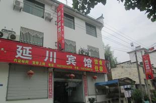 婺源思口延川賓館Sikou Yanchuan Hotel