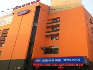 漢庭渭南火車站酒店Hanting Hotel Weinan Railway Station Branch