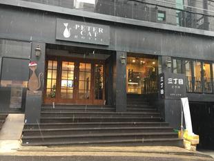 彼得貓酒店新村 - 弘大店 (Petercat Hotel SinchonPetercat Hotel Sinchon (Hongdae)