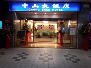 中山商務大飯店