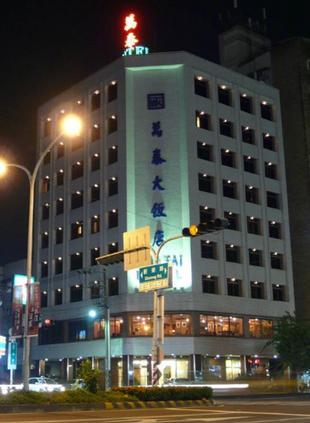 嘉義萬泰大酒店Wantai Hotel