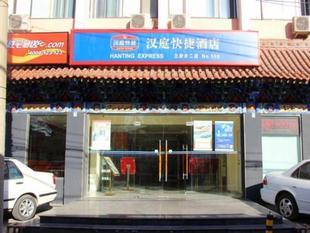 漢庭北京王府井酒店 Hanting Hotel Beijing Wangfujing Branch