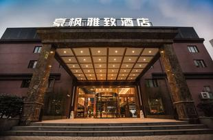 豪楓雅緻酒店(上海國際旅遊度假區唐鎮地鐵站店) Haofeng Yazhi Hotel (Shanghai International Tourist Resort Tangzhen Metro Station)