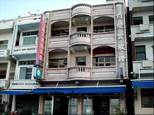 白龍宮海景休閒渡假旅館White Dragon Palace B & B