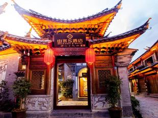 山水S酒店麗江九雅店Lijiang Shangshui S Hotel