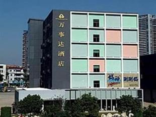 萬事達酒店西鄉店Master Hotel Xixiang