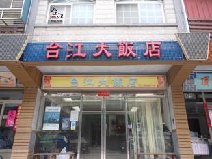 台江大飯店