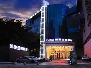 凱裡亞德酒店深圳寶安前進二路店Kyriad Marvelous Hotel·Shenzhen Bao'an Qianjin Er Road
