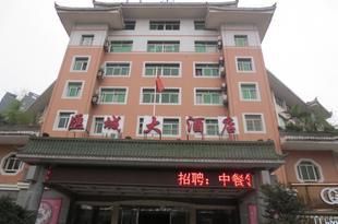 重慶匯城大酒店