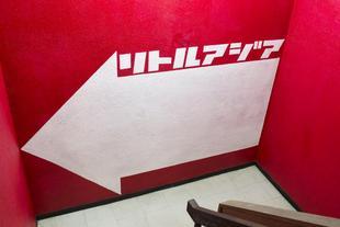沖繩小亞洲民宿Okinawa Guest House Little Asia