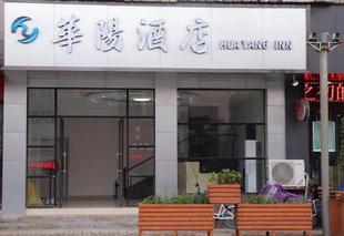 南昌華陽酒店