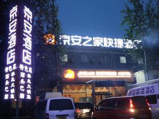 北京機場京安快捷酒店Jingan Express Hotel