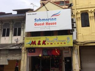 唐人街潛艇民宿Submarine Guest House - China Town