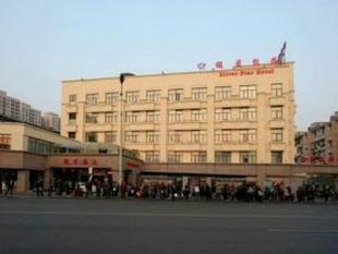 杭州銀星飯店