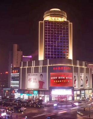 長春國貿大飯店International Trade Hotel