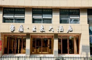 杭州聚廈·未來大酒店