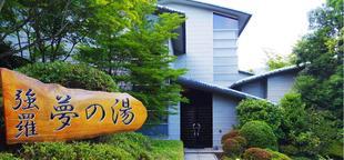 箱根溫泉強羅夢之湯旅館Hakone Onsen Gora Yumenoyu