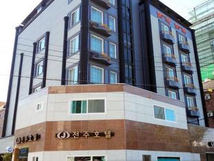 全州飯店 Jeonju Hotel