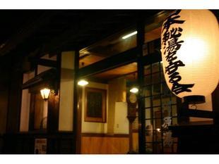 湯宿 元河原湯Yuyado Motokawarayu