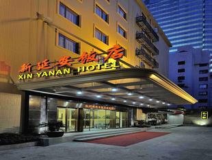 杭州新延安飯店Xin Yan'an Hotel