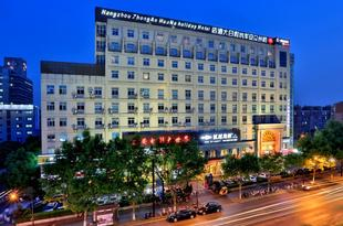 杭州眾安華納假日大酒店Zhong'an Huana Holiday Hotel
