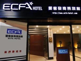 愛客發商旅 - 台南館ECFA Hotel Tainan