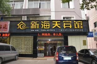 株洲新海天賓館